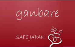 Wish of the offing earthquake contribution of 2011 Japanese Earthquake and Tsunami