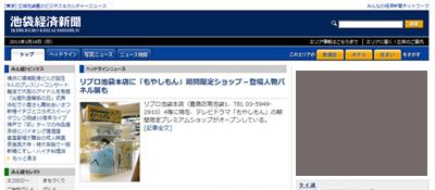 หนังสือพิมพ์อิเคะบุคุโระ เคไซ